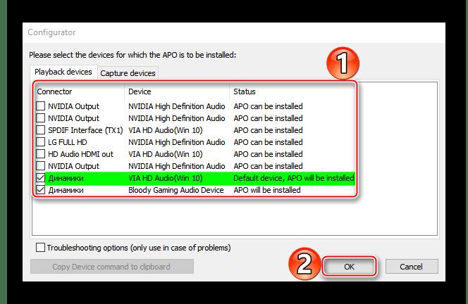 Выбор устройств для работы с Equalizer APO