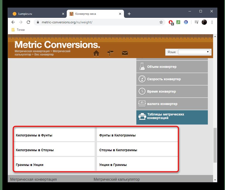 Выбор величины для конвертирования веса через онлайн-сервис Metric Conversions