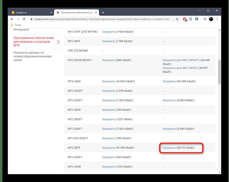Выбор версии программного обеспечения для модема МТС на официальном сайте