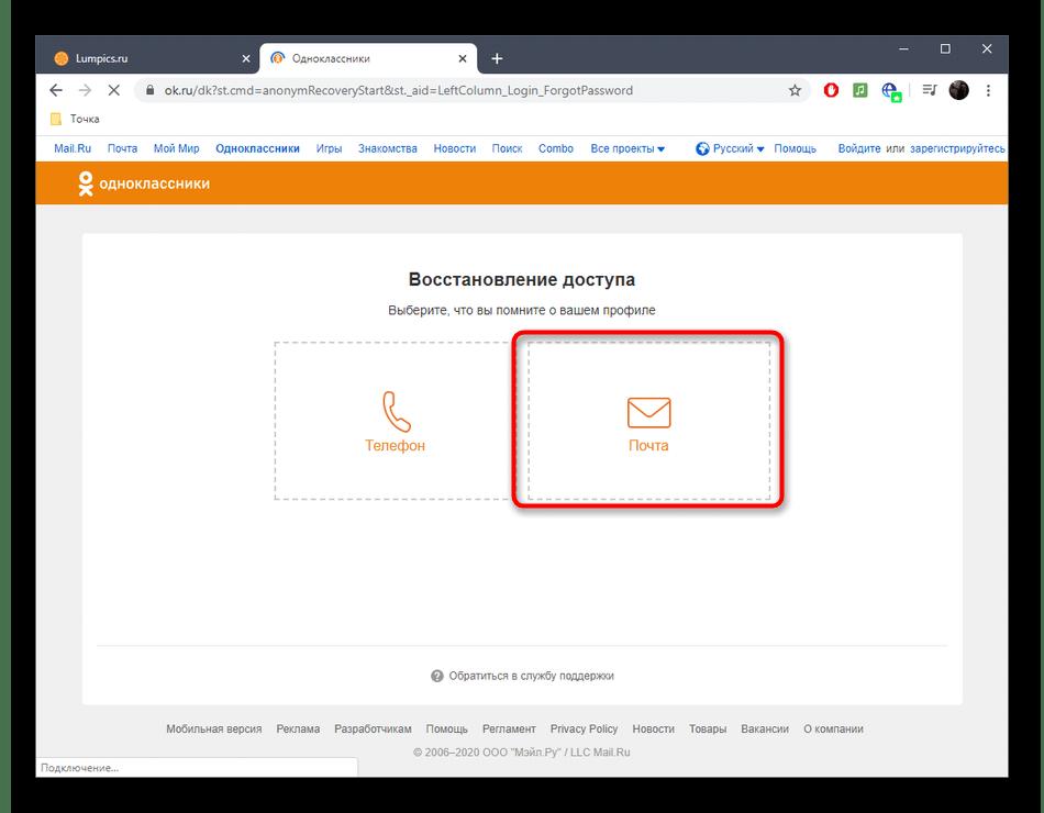 Выбор восстановления страницы по почте для определения номера телефона в Одноклассники