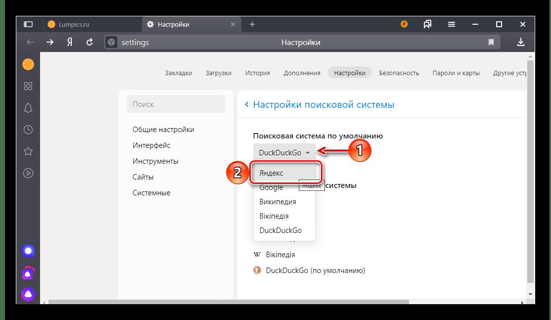 Выбор Яндекс в качестве основной поисковой системы в Яндекс.Браузере
