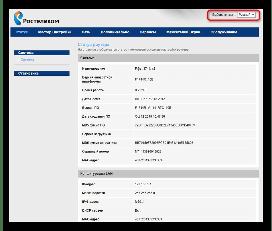Выбор языка для веб-интерфейса Ростелеком перед началом его использования