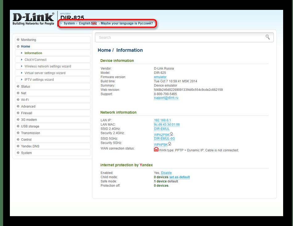 Выбор языка веб-интерфейса роутера D-Link DIR-825 перед его настройкой
