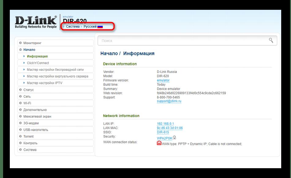 Выбор языка веб-интерфейса роутера D-Link перед изменением названия беспроводной сети
