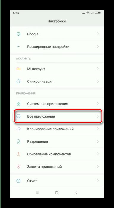 Выбрать настройки приложений для замены браузера по умолчанию Xiaomi