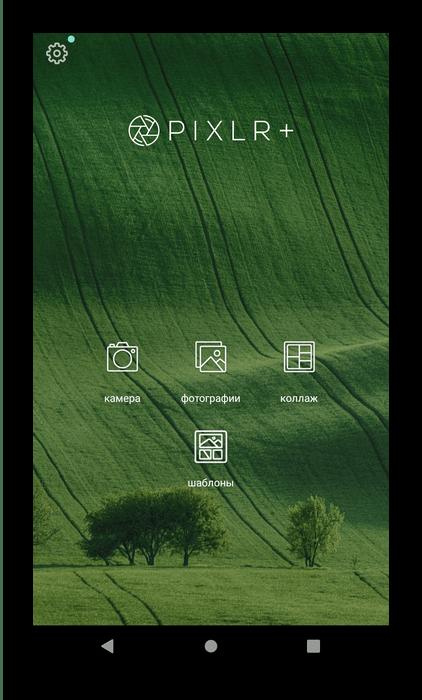 Выбрать нужную функцию в Pixlr для создания коллажей на Android