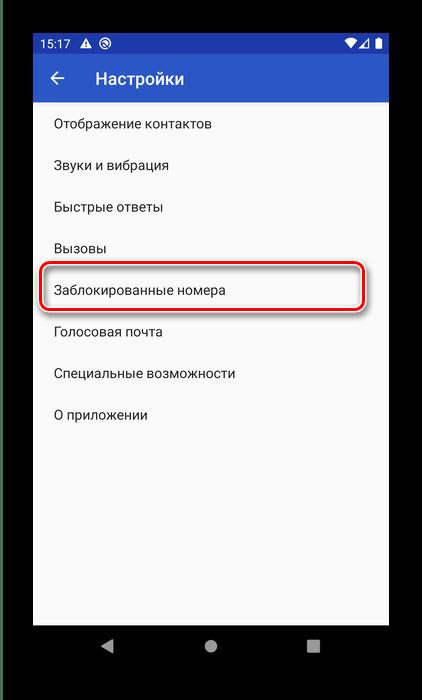 Выбрать опцию в приложении для совершения звонков для просмотра чёрного списка в Android