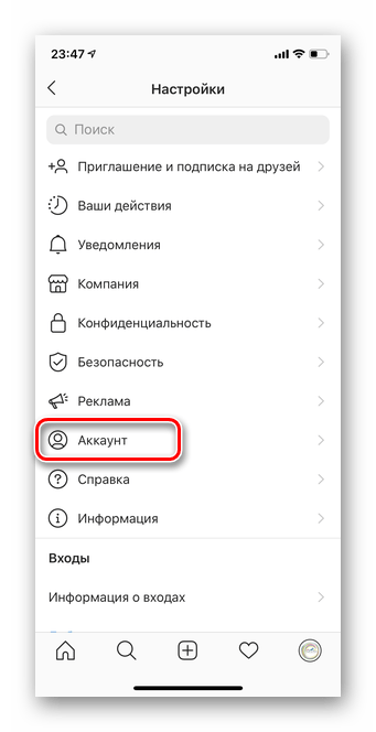 Выбрать раздел аккаунт в мобильной версии Instagram