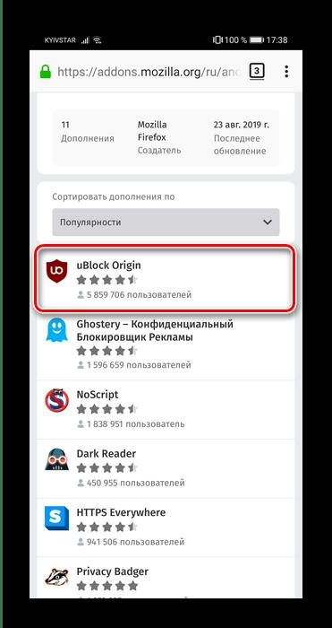 Выбрать uBlock Origin в Mozilla Firefox для блокировки рекламы