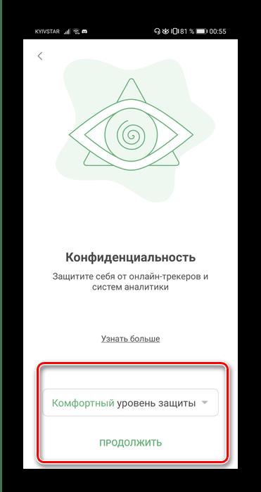 Выбрать уровни защиты блокировщика Adguard для скрытия рекламы в браузере Android