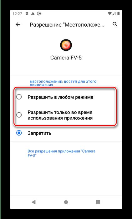Выдача разрешений приложению для решения проблем с нанесением геометок на снимок в Android
