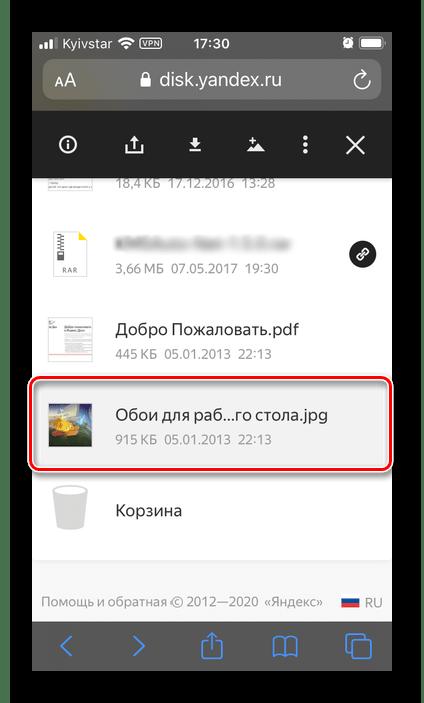 Выделение файла для скачивания с Яндекс.Диска через браузер Safari на iPhone