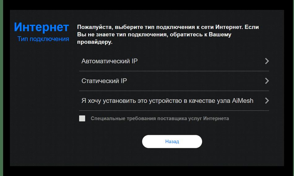 Выполнение инструкций по быстрой настройке интернета в веб-интерфейсе ASUS