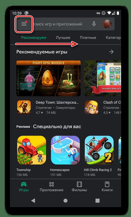 Вызов меню приложения Google Play Маркет на смартфоне с Android
