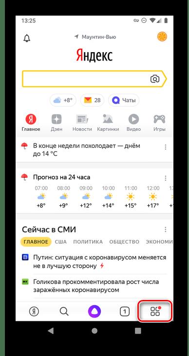 Вызов меню приложения Яндекс на Андроид