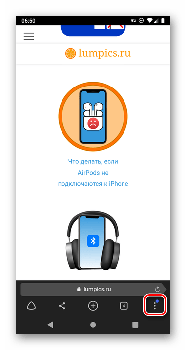 Вызов меню приложения Яндекс.Браузер на Android