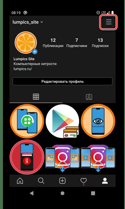 Вызов меню в приложении Instagtam для Android