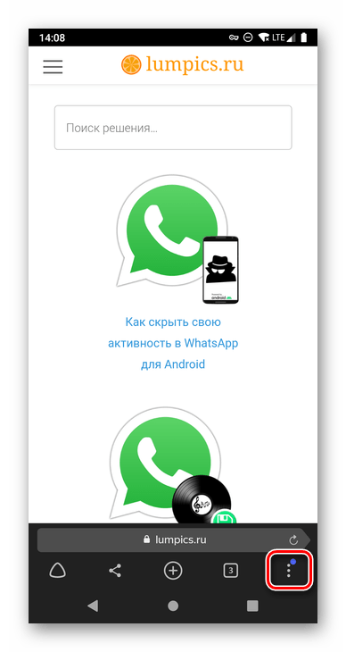 Вызов основного меню в Яндекс.Браузере для Android