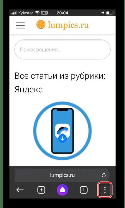 Вызов основного меню в Яндекс.Браузере для iPhone