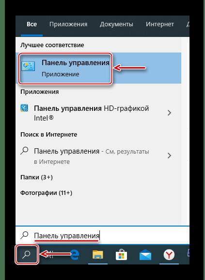Вызов панели управления Windows