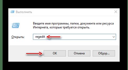 Вызов реестра Windows