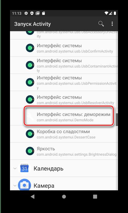Вызвать пункт для возвращения System UI Tuner в Android посредством доступа