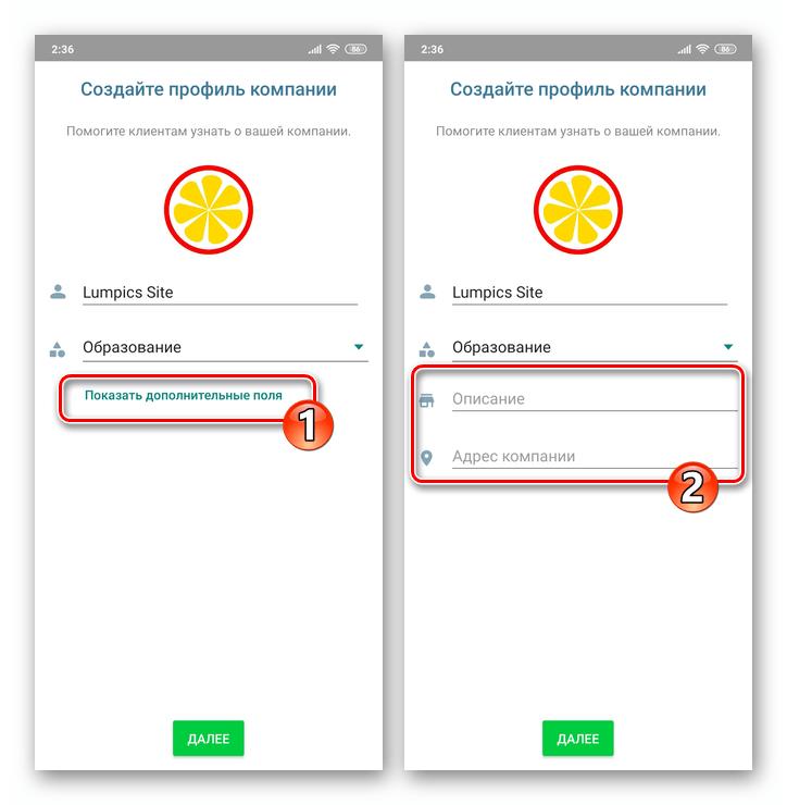 WhatsApp Business для Android дополнительные поля в карточке профиля компании