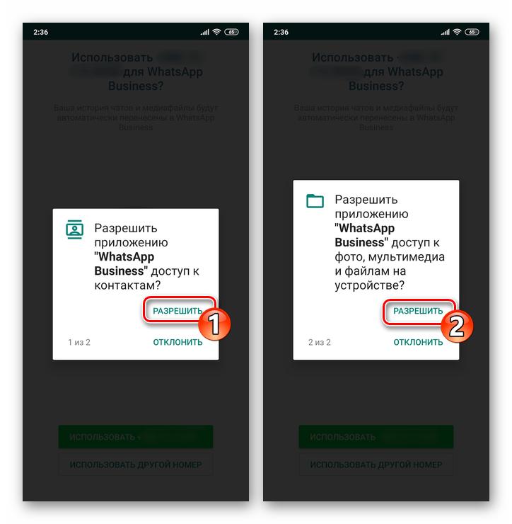 WhatsApp Business для Android предоставление приложению разрешений на доступ к памяти и контактам девайса