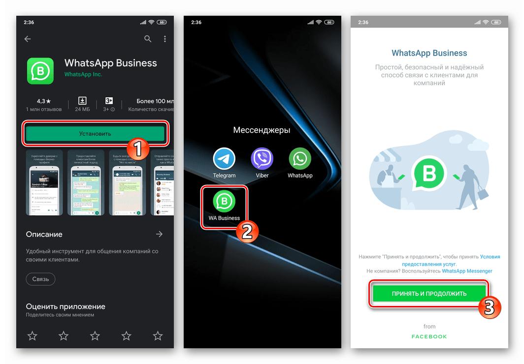 WhatsApp Business для Android установка и запуск приложения для перехода на бизнес-аккаунт с обычной учетной записи
