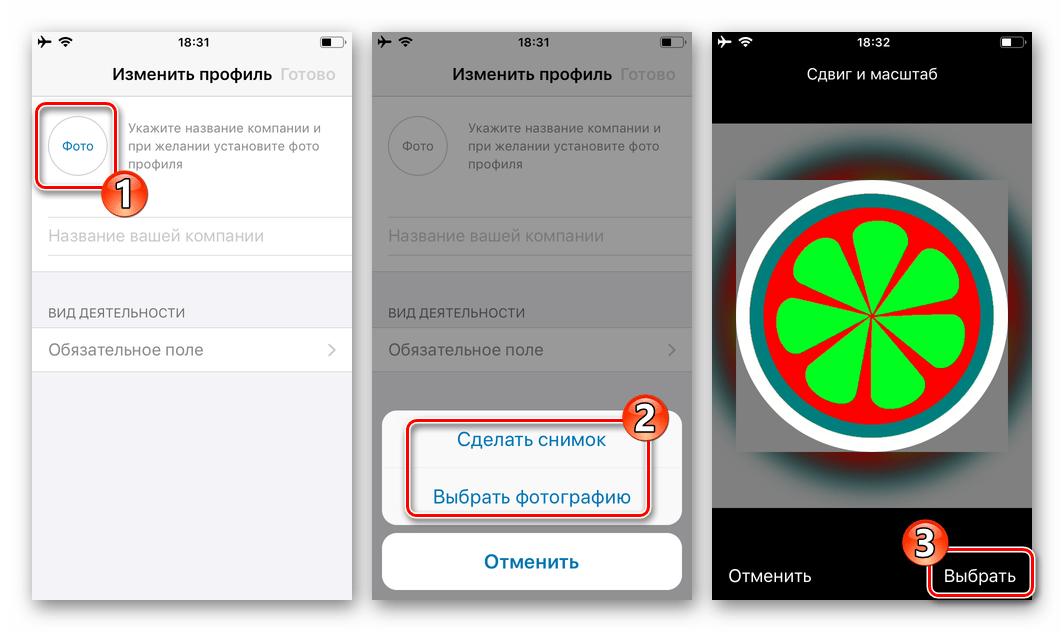 WhatsApp Business для iOS выбор фото бизнес-профиля при создании аккаунта в программе