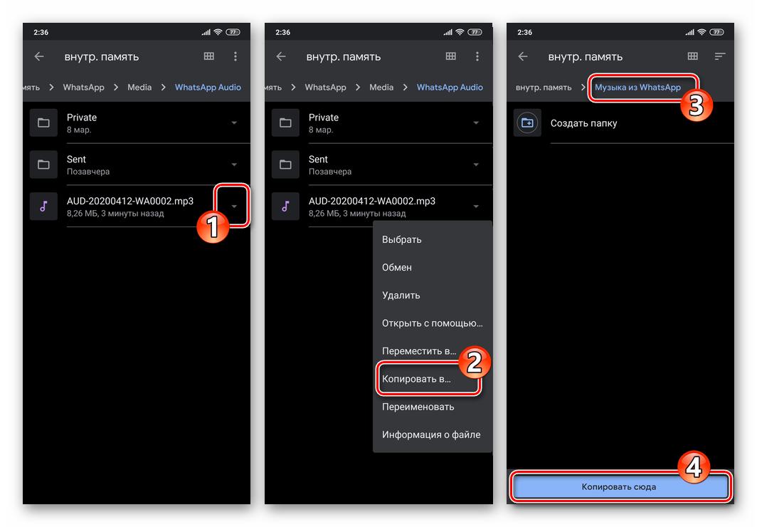 WhatsApp для Android копирование загруженных аудиофайлов из системной папки мессенджера в отдельный каталог