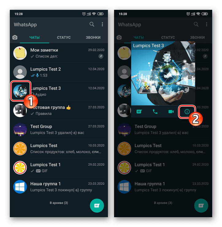 WhatsApp для Android - переход к данным контакта с вкладки ЧАТЫ мессенджера