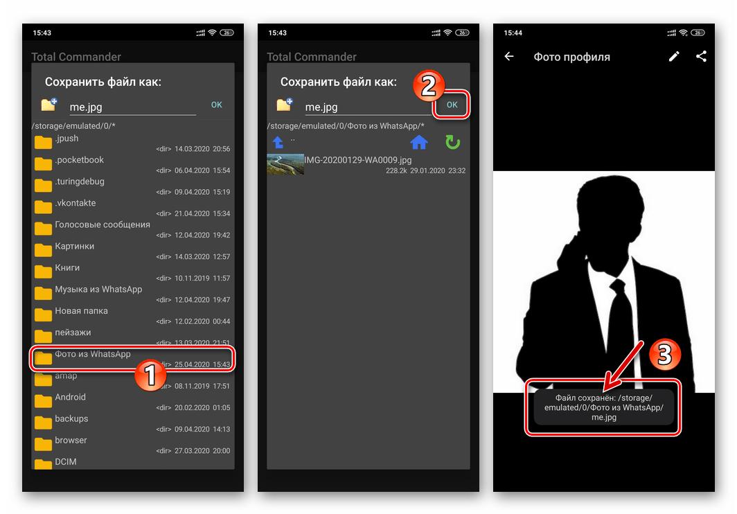 WhatsApp для Android - сохранение фото своего профиля в памяти смартфона с помощью файлового менеджера