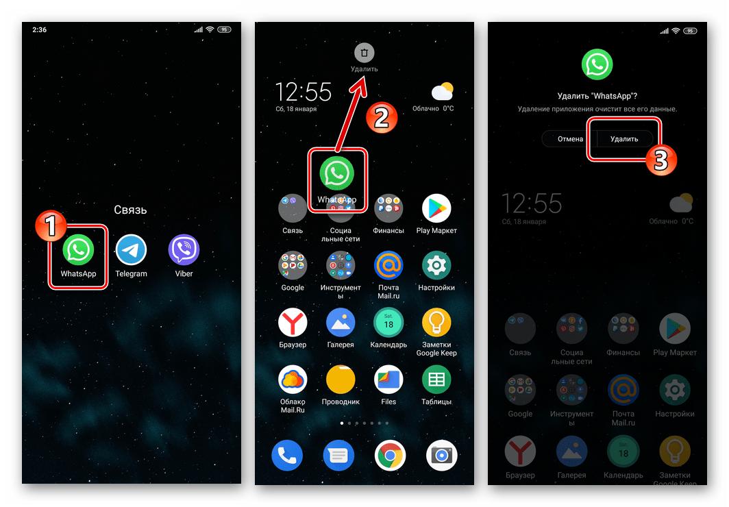 WhatsApp для Android удаление приложения со смартфона для временной остановки его работы
