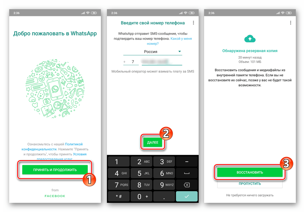 WhatsApp для Android восстановление мессенджера и информации в нём после удаления
