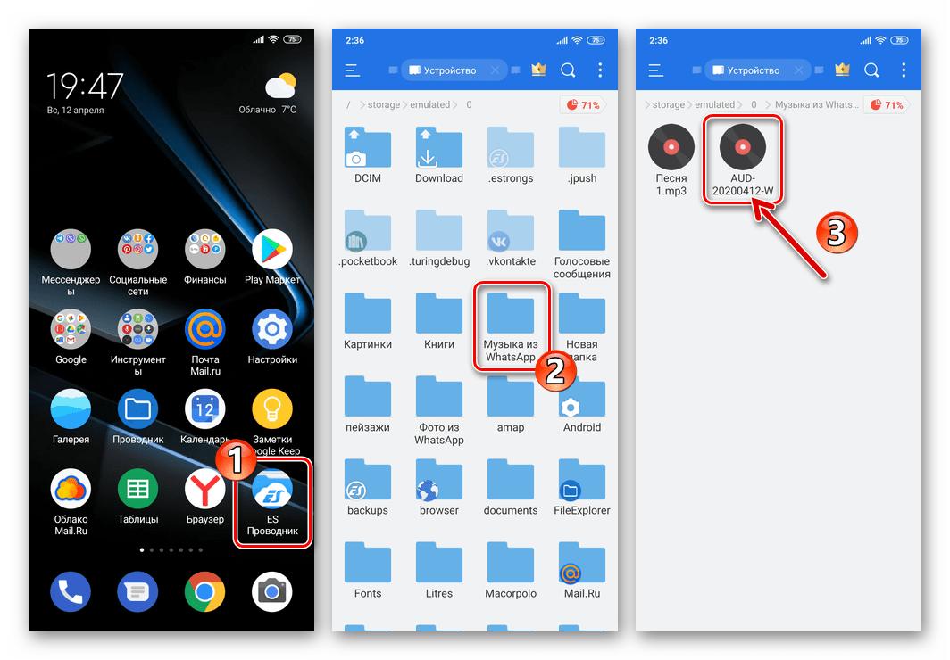 WhatsApp для Android - выгруженный из мессенджера аудиофайл в хранилище смартфона