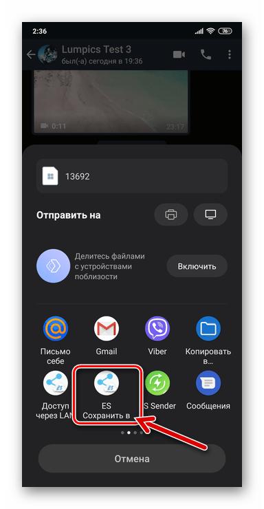 WhatsApp для Android - Значок Сохранить в (Проводнике) меню Отправить на... в ОС