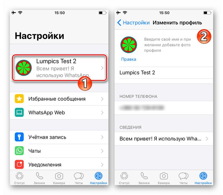 WhatsApp для iOS - переход к данным своего профиля из Настроек мессенджера
