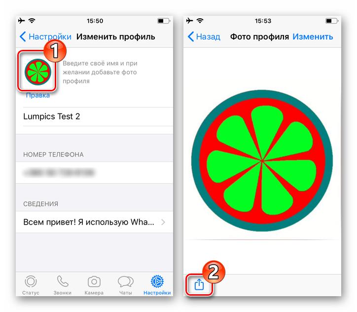 WhatsApp для iOS - просмотр своей аватарки в мессенджере в полном размере