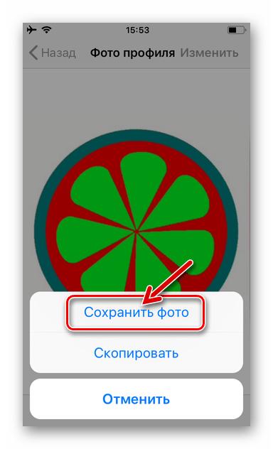WhatsApp для iOS - пункт сохранить Фото в меню применимых к своей аватарке действий