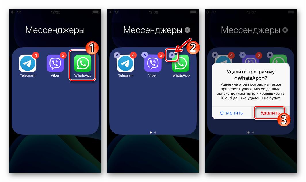 WhatsApp для iOS удаление мессенджера с iPhone