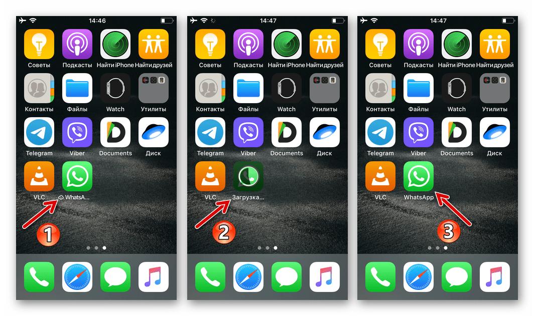 WhatsApp для iOS возврат сгруженной программы мессенджера в нормальное состояние
