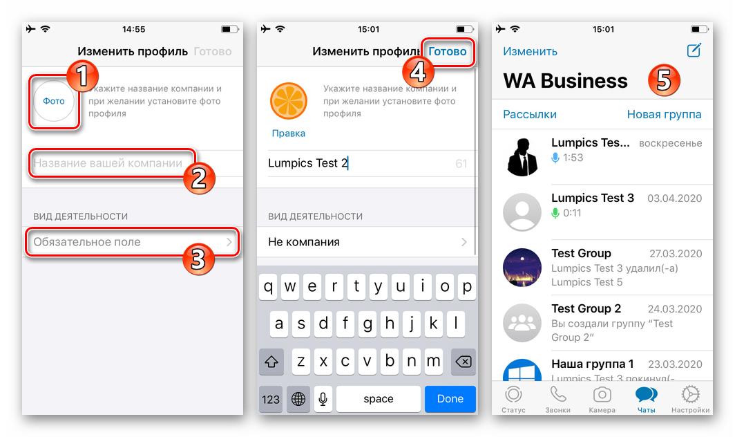 WhatsApp для iOS - заполнение профиля компании после перехода на бизнес-аккаунт в мессенджере