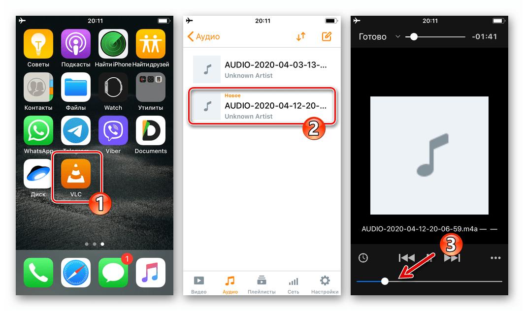WhatsApp для iPhone проигрывание загруженной из мессенджера аудиозаписи через сторонний плеер