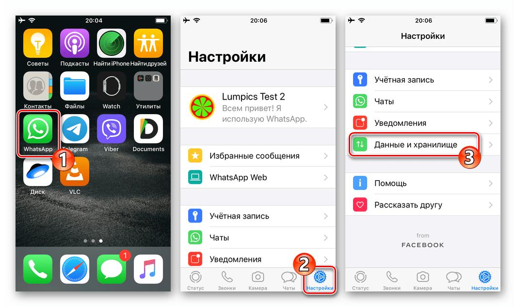 WhatsApp для iPhone запуск мессенджера, переход в его Настройки - Данные и хранилище