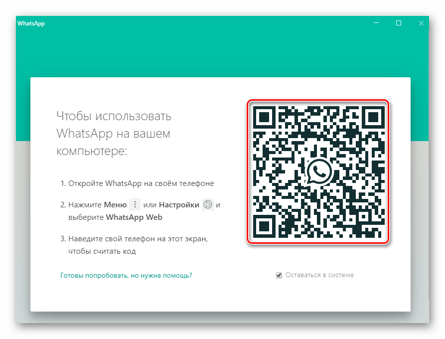 WhatsApp для Windows авторизация в бизнес-аккаунте через программу на ПК