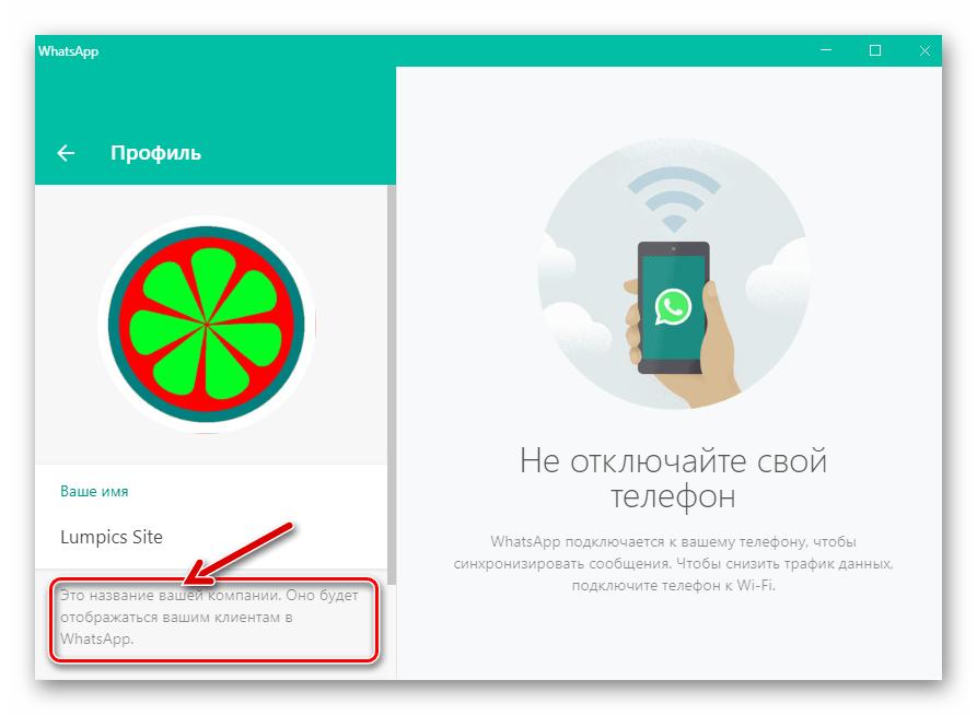 WhatsApp для Windows авторизация в бизнес-аккаунте выполнена