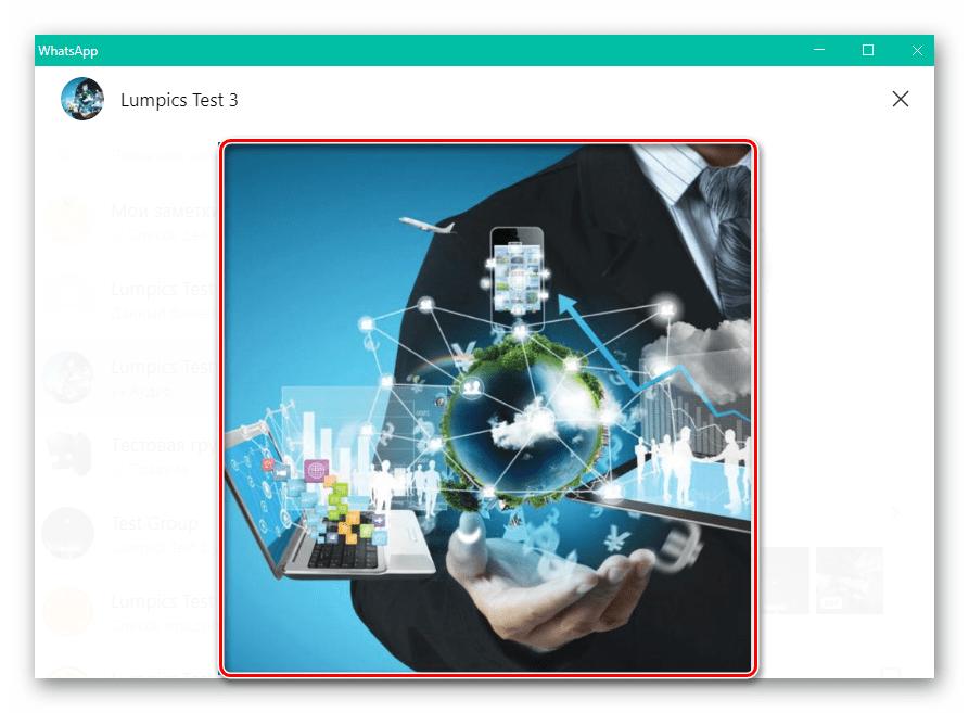 WhatsApp для Windows получение аватарки контака путем создания скриншота окна ее полноэкранного просмотра