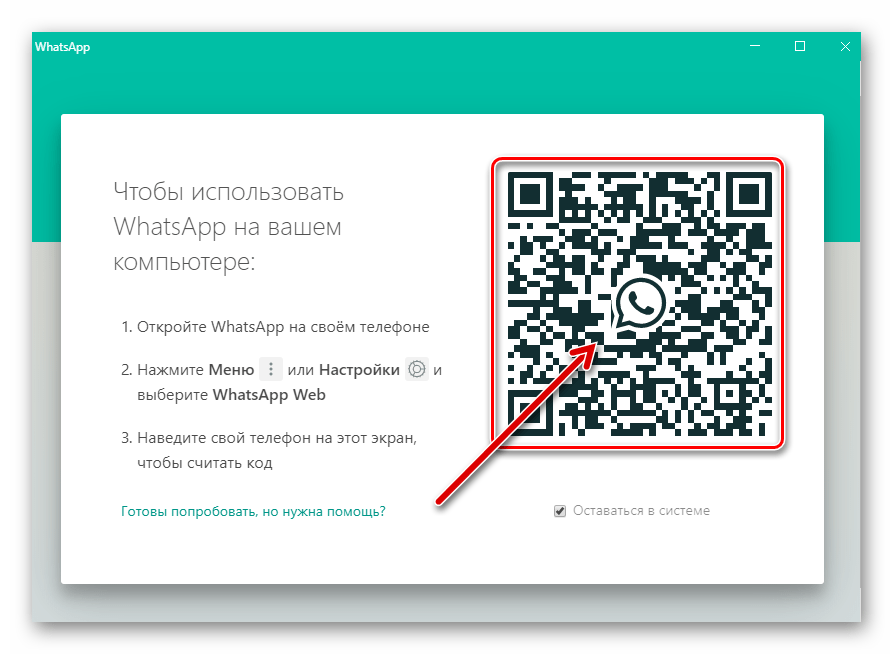 WhatsApp для Windows требование повторной авторизации в мессенджере после выхода из аккаунта на ПК