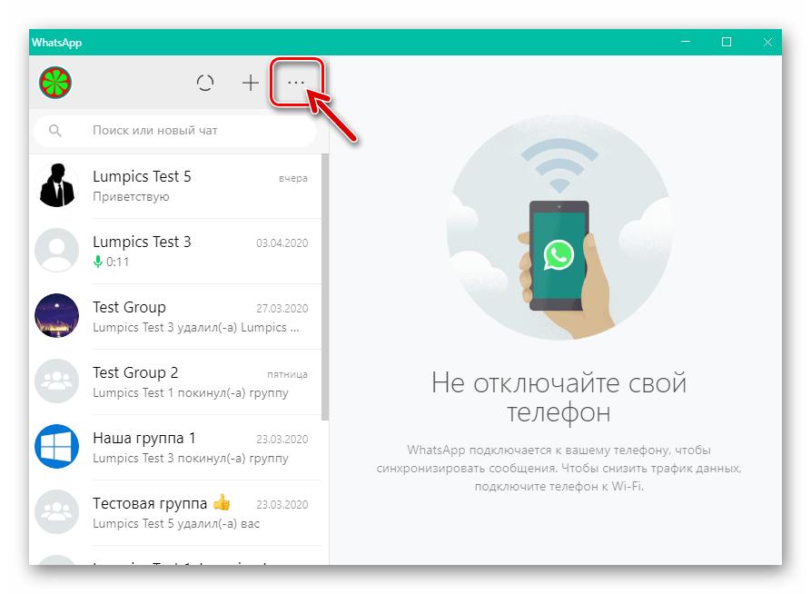 WhatsApp для Windows вызов главного меню мессенджера